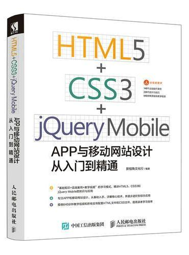 HTML5 CSS3 jQuery Mobile APP与移动网站设计从入门到精通