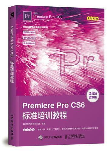 Premiere Pro CS6标准培训教程