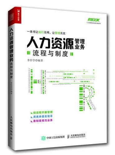 人力资源管理业务流程与制度