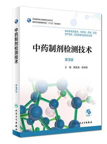 中药制剂检测技术(第3版/高职药学/配增值)