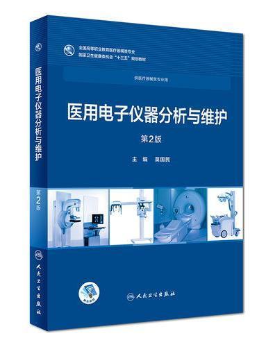 医用电子仪器分析与维护(第2版)