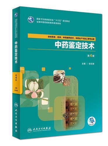 中药鉴定技术(第4版/高职中药/配增值)