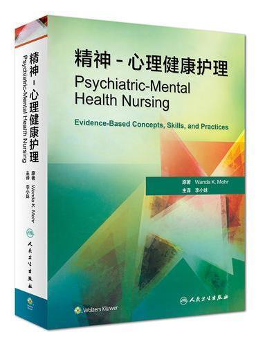 精神-心理健康护理