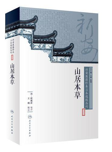 新安医籍珍本善本选校丛刊——山居本草