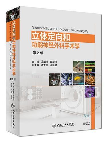 立体定向和功能神经外科手术学(第2版/配增值)