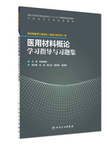 医用材料概论学习指导与习题集(配套教材/临床工程)