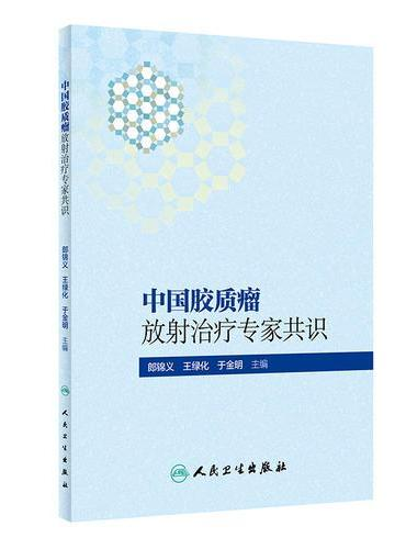 中国胶质瘤放射治疗专家共识