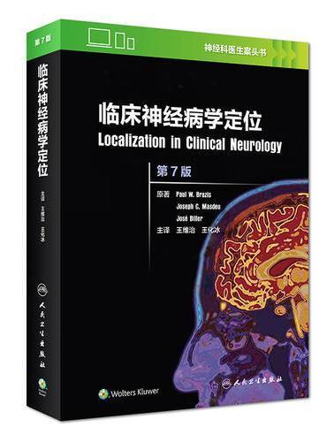 临床神经病学定位(翻译版/第7版)
