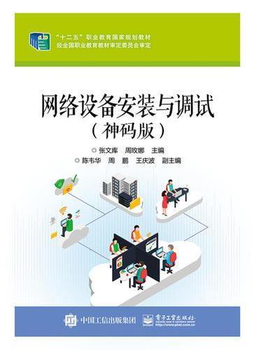 网络设备安装与调试(神码版)