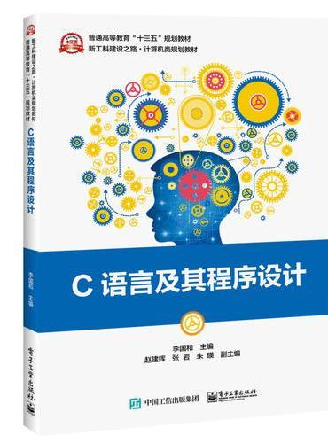 C语言及其程序设计