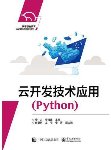 云开发技术应用(Python)