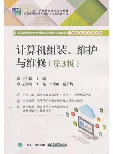 计算机组装、维护与维修(第3版)
