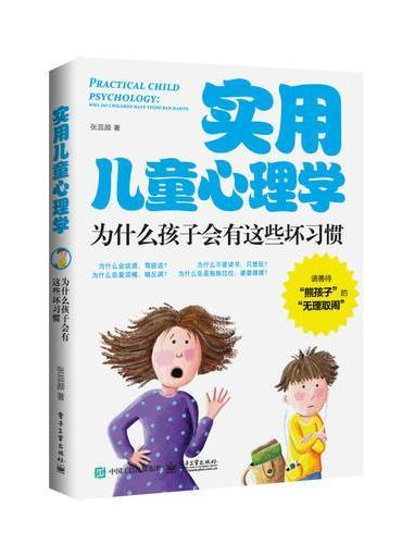 实用儿童心理学:为什么孩子会有这些坏习惯