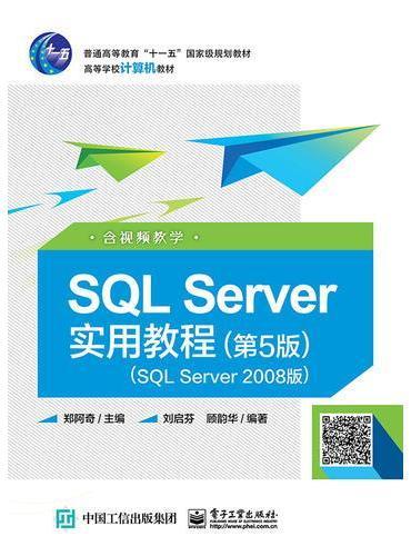 SQL Server实用教程(第5版)(SQL Server 2008版)(含视频教学)