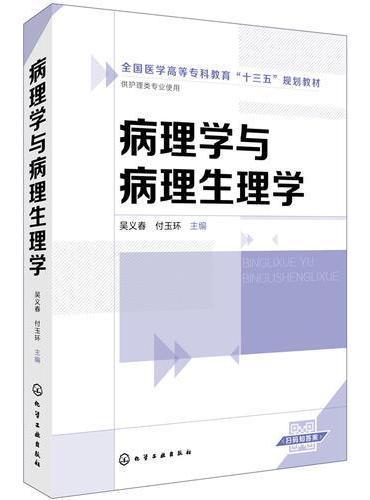 病理学与病理生理学(吴义春)
