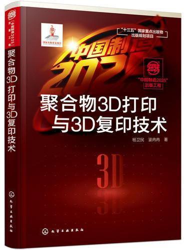 """""""中国制造2025""""出版工程--聚合物3D打印与3D复印技术"""