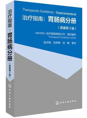 治疗指南:胃肠病分册(原著第5版)