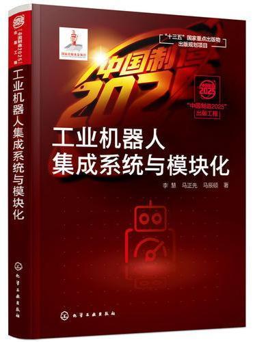 """""""中国制造2025""""出版工程--工业机器人集成系统与模块化"""