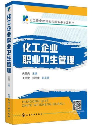 化工安全教育公共服务平台系列书--化工企业职业卫生管理