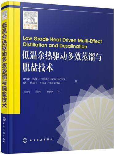 低温余热驱动多效蒸馏与脱盐技术