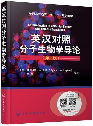 英汉对照分子生物学导论([美]西尔维恩·W.勒潘)(第二版)