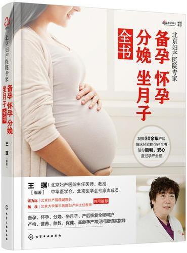 北京妇产医院专家:备孕怀孕分娩坐月子全书