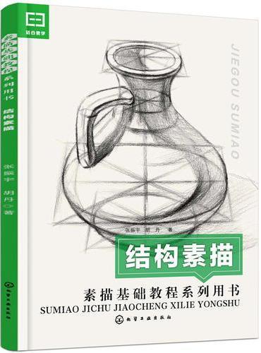 素描基础教程系列用书--结构素描