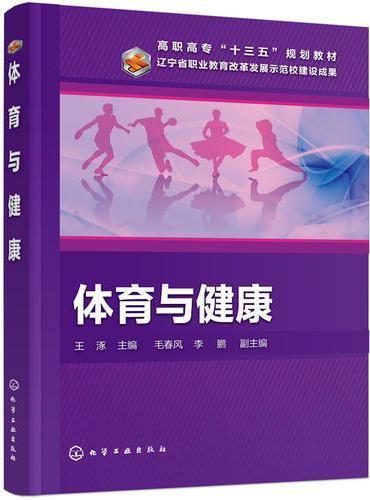 体育与健康(王涿)