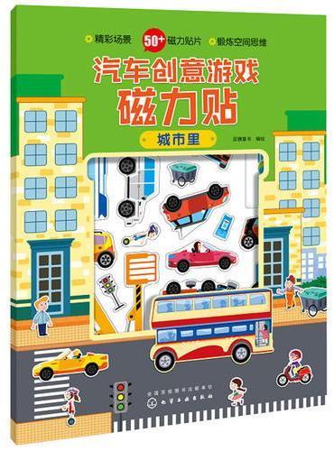 汽车创意游戏磁力贴.城市里