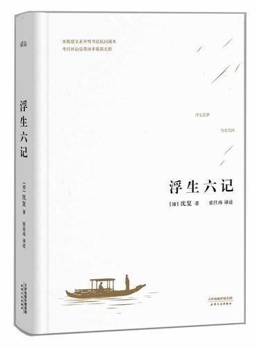 浮生六记 (精校全译精装典藏版,白话精心译述,民国本精校原文欣赏)