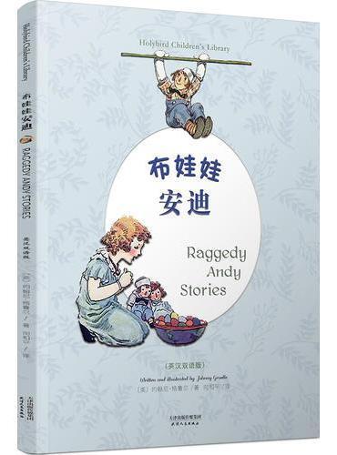 布娃娃安迪:RAGGEDY ANDY STORIES(彩色英汉双语版)(配套英文朗读免费下载)