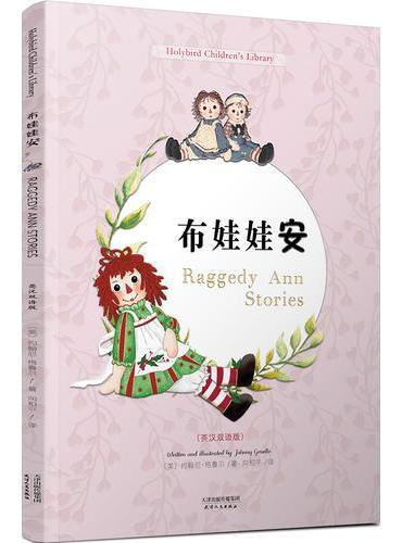 布娃娃安:RAGGEDY ANN STORIES(彩色英汉双语版)(配套英文朗读免费下载)