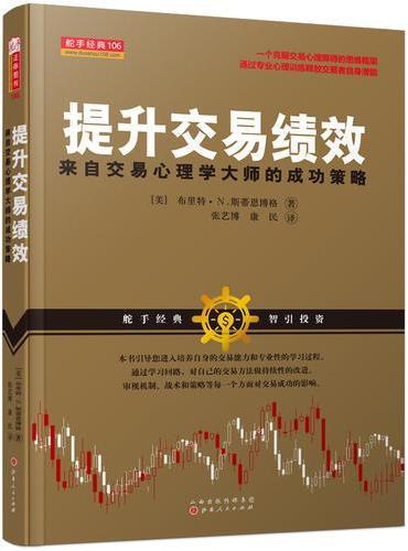 提升交易绩效:来自交易心理学大师的成功策略(金融投资 证券交易心理素质书籍 股票期货外汇交易进阶知识书籍)