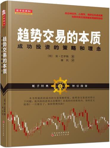 趋势交易的本质:成功投资的策略和理念(金融投资的本质,顺势而为,趋势技术分析风险管理,美国股票期货外汇书籍)