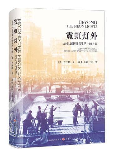 霓虹灯外:20世纪初日常生活中的上海