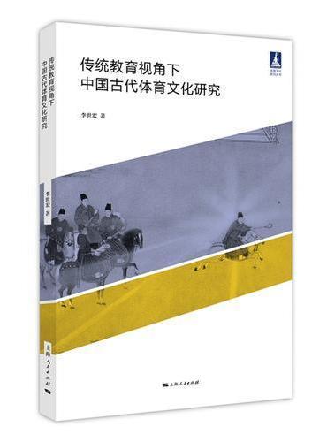 传统教育视角下中国古代体育文化研究
