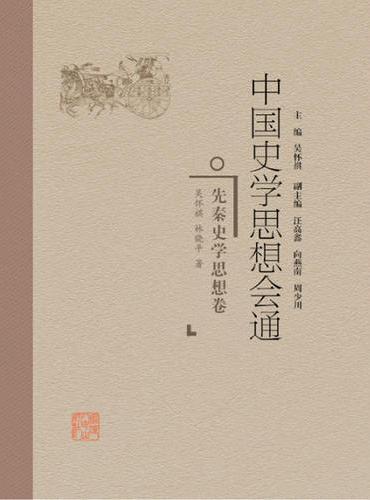 中国史学思想会通·先秦史学思想卷