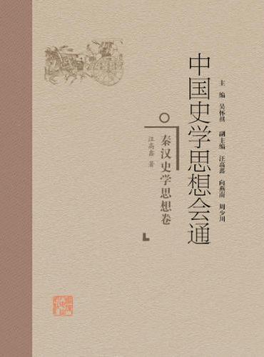 中国史学思想会通·秦汉史学思想卷