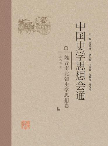 中国史学思想会通·魏晋南北朝史学思想卷