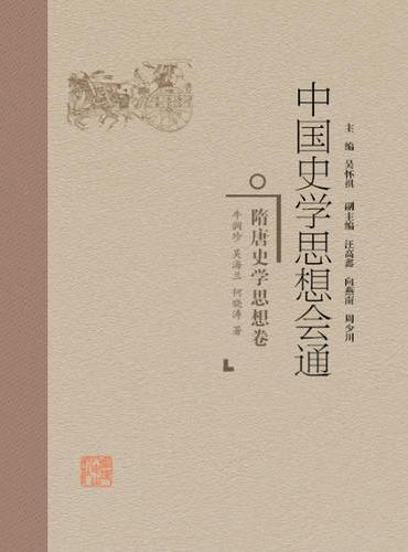 中国史学思想会通·隋唐史学思想卷