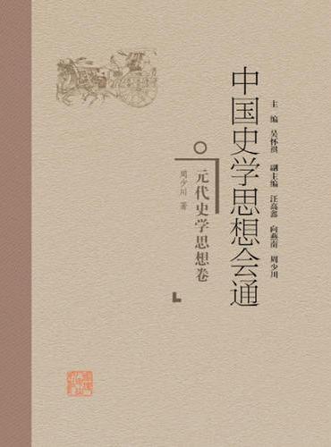中国史学思想会通·元代史学思想卷