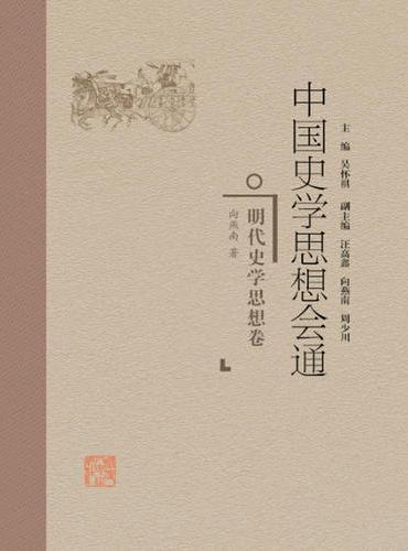 中国史学思想会通·明代史学思想卷