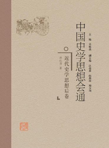 中国史学思想会通·近代史学思想后卷