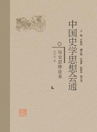 中国史学思想会通·历史思维论卷