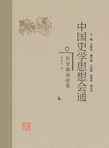 中国史学思想会通·历史盛衰论卷