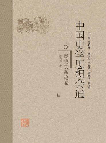 中国史学思想会通·经史关系论卷