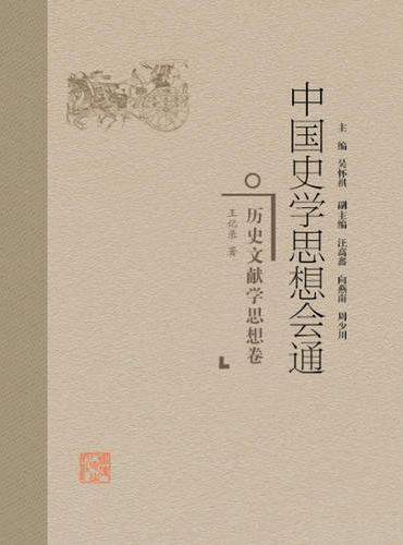 中国史学思想会通·历史文献学思想卷