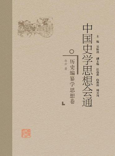 中国史学思想会通·历史编纂学思想卷
