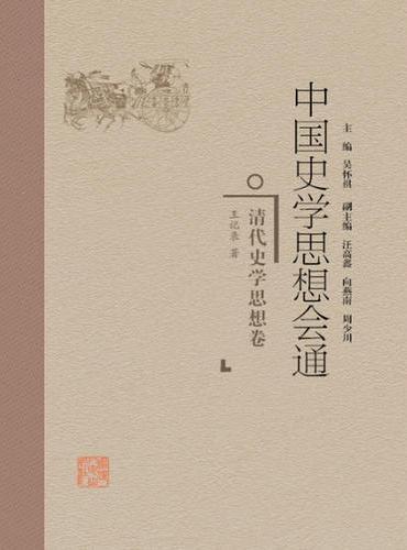 中国史学思想会通·清代史学思想卷