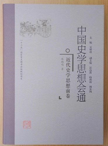 中国史学思想会通·近代史学思想前卷